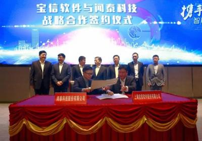 闻泰科技与宝信软件战略合作,共同推动5G智慧制造产业升级