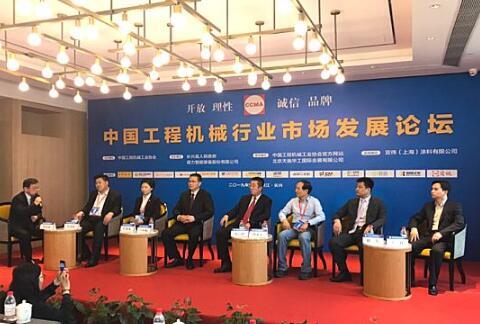 中国工程机械行业市场发展论坛:大咖齐聚共道行业健康发展之路