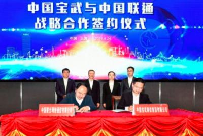 中国宝武和中国联通签署5G战略合作 钢铁业插上智慧翅膀