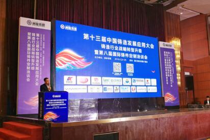 第13届中国铸造发展应用大会:共道铸造行业战略转型升级
