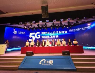 重磅!成都纵横联合移动成研院及华为全球首发5G网联无人机
