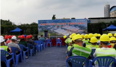 粤海水务梅州城区江南第二污水处理厂扩建提标项目开工