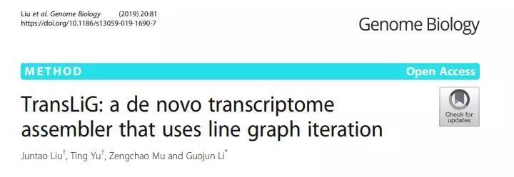 新装配程序TransLiG:山东大学李国君团队开发的选择性剪接研究的利器