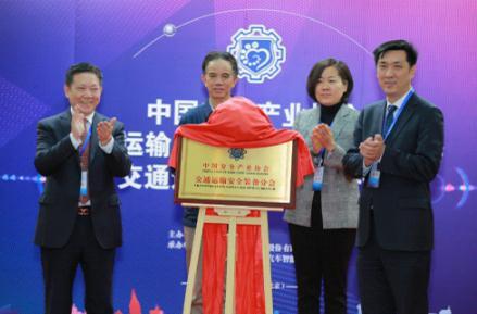 中国安全产业协会交通运输安全装备分会成立
