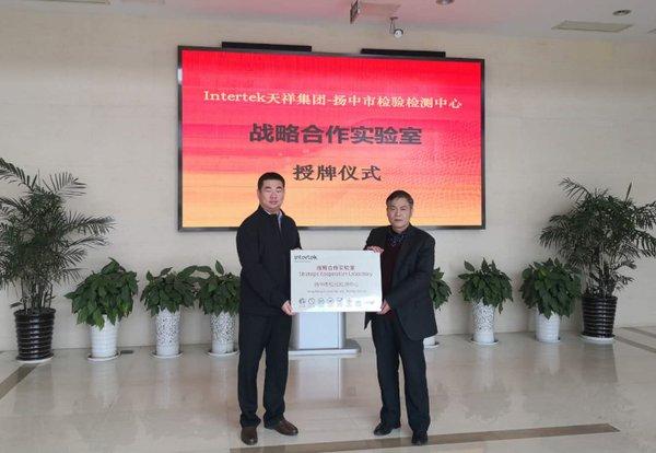 Intertek天祥集团与扬中检测中心建立战略合作实验室