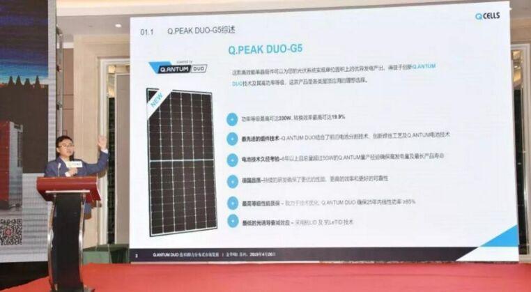 韩华Q.ANTUM DUO技术亮相2019户用及工商业光伏高峰论坛