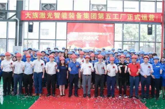 大族激光智能装备集团第五工厂揭牌 高功率2D切割产品第二事业部投产