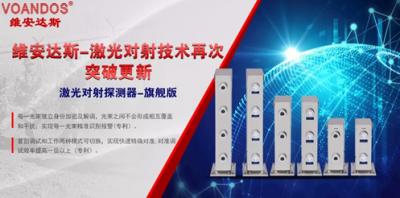 艾礼富旗下品牌维安达斯推出旗舰版系列激光入侵探测器