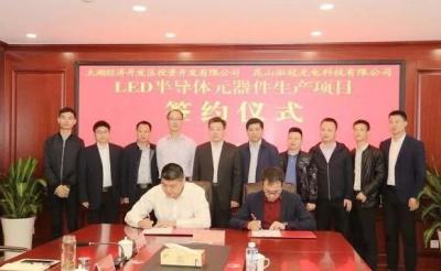 安徽安庆太湖县签约昆山泓冠光电LED&半导体元器件生产项目