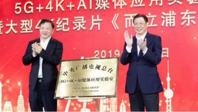 中央广播电视总台5G+4K+AI媒体应用实验室揭牌!在沪成立上海总站