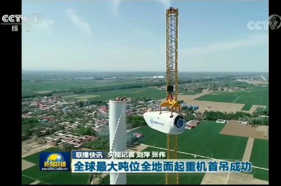 再创世界纪录!徐工XCA1600全球最大吨位全地面起重机完美首吊成功