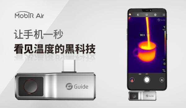 MobIR Air热成像手机配件开启大众消费时代 预售价仅999元