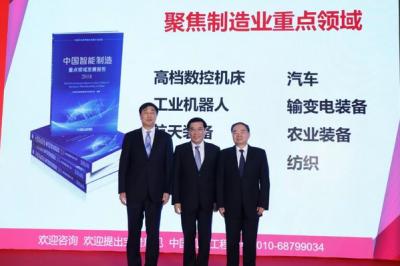 第7届智能制造国际会议发布《中国智能制造重点领域发展报告(2018)》