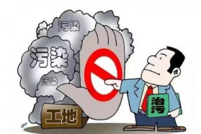 菏泽市打好建设扬尘污染防治攻坚战作战方案详情