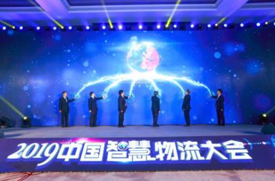 """中储智运发布""""智援""""应急物流调度系统 闪耀2019中国智慧物流大会"""