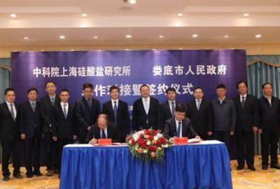 上海硅酸盐所与娄底市就电子陶瓷产业发展签署合作协议