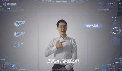 腾讯优图实验室发布AI手语翻译机,攻克AI手语识别技术