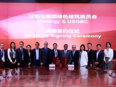 汉能与美国绿色建筑委员会签署战略合作协议