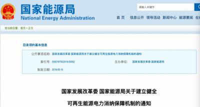 《关于建立健全可再生能源电力消纳保障机制的通知》发布