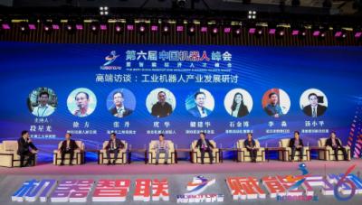 第六届机器人峰会签约28个项目 共投资121.65亿元