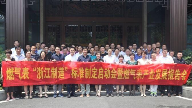 浙江省计量科学研究院落实帮扶浙江省燃气表产业提质增效