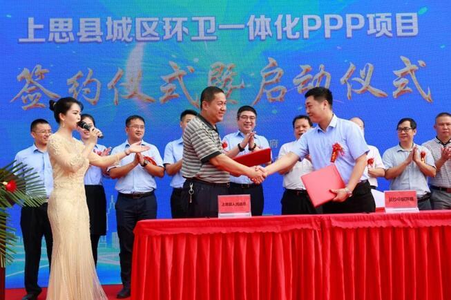 中联环境上思县城区环卫一体化PPP项目正式签约