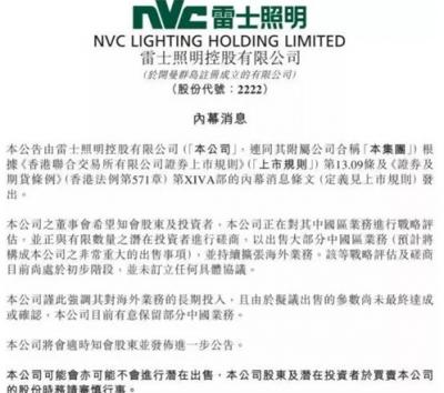 雷士照明出售中国区业务,名家汇证券开市停牌