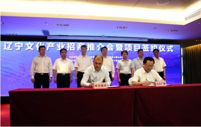 北方广电网络与华为战略合作,打造辽宁智慧广电+新业态