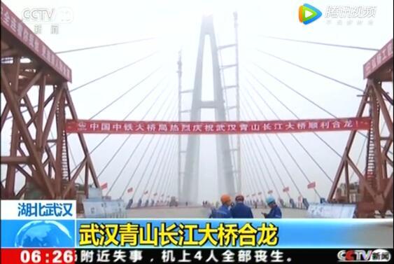 世界跨度最大全漂浮体系斜拉桥武汉青山长江大桥顺利合龙