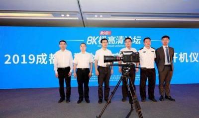 四川电信联合华为等合作伙伴发布全球首个8K极高清在线业务