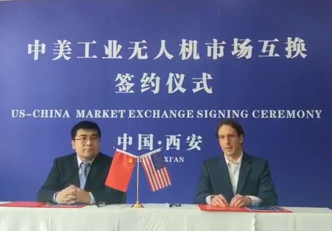 中美工业无人机市场互换签约仪式