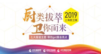 专题报道!2019上海厨卫展前、中、后期最新讯息抢先看