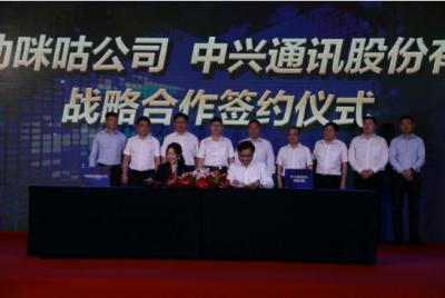 中兴通讯与中国移动咪咕公司战略合作,IPTV平台商用4K超高清业务上线