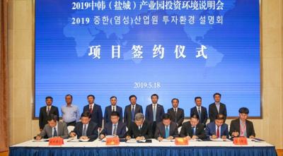 江苏盐城新签晟芯半导体等13个项目,总投资近20.6亿元