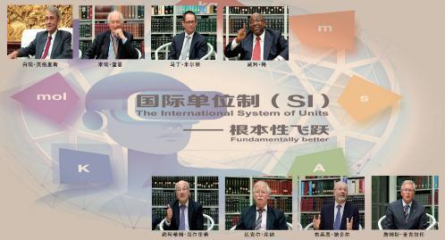 第26届国际计量大会:探讨新国际单位制的变化、优势与影响