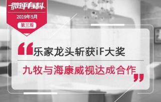 ?微评有料:乐家龙头斩获iF大奖,九牧与海康威视达成合作?