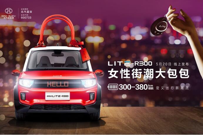 女性街潮大包包北汽新能源LITE-R300京东苏宁双平台线上发布