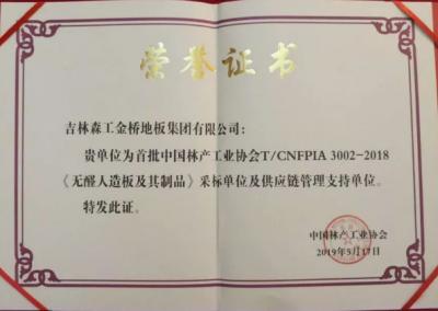 匠心筑梦,荣回北京   金桥地板荣获首批无醛人造板及其制品认定单位