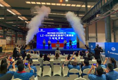 华渝电气轨道梁技术取得新突破 新一代斜撑式直线PC梁模板下线