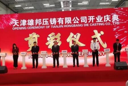 文灿股份开启现代化工厂时代 天津雄邦开业打造绿色智能化生产基地