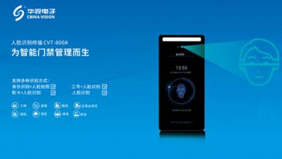 ?华视电子将携身份识别、智慧警务等创新产品亮相2019北京警装展