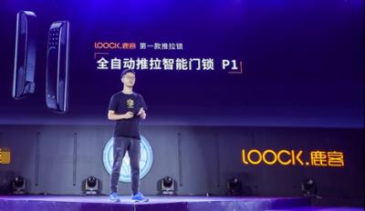 鹿客发布首款推拉智能门锁新品P1,售价3699元