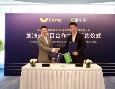 Yutime携手喂车科技签署战略协议 为中国消费者带来全新的加油体验