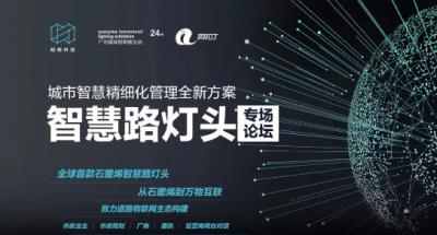 明朔科技副总经理江维:智慧路灯产业最新发展方向