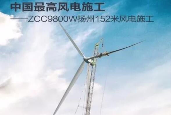 风电吊装新纪录!中联重科ZCC9800W履带起重机创造152米新高度