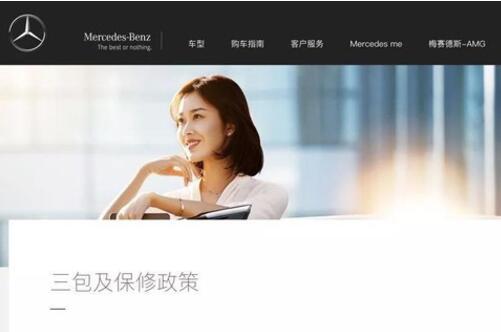 奔驰中国发布新三包政策 60日或3000公里内可换新