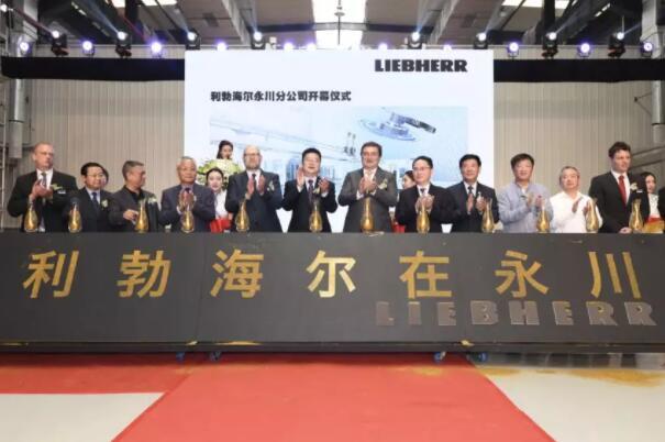 齿轮加工机床制造商利勃海尔永川分公司正式成立