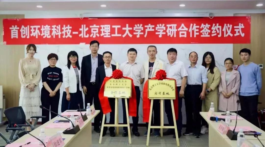 首创环境与北京理工共建涉重危废资源利用产学研合作基地