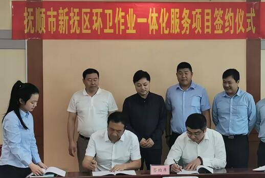 喜报!中联环境两大环卫一体化服务项目正式签约