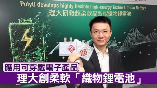 香港理工大研发出一款更薄更小的超柔软织物锂电池